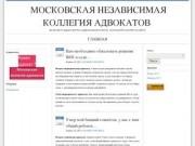 Московская независимая коллегия адвокатов