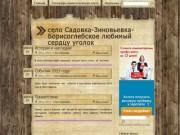 Село Садовка-Зиновьевка-Борисоглебское любимый сердцу уголок