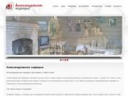 Гостевой дом Александровское Подворье. Аренда жилья в Суздале посуточно по доступным ценам