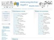 Тексты песен с аккордами известных исполнителей, музыкальные программы и новости