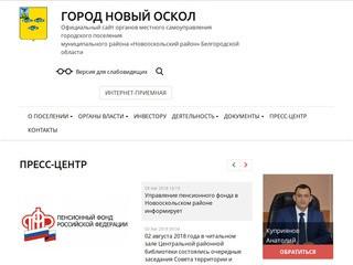 Novoskoladmin.ru