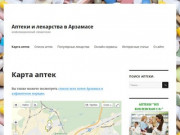 Карта аптек | Аптеки и лекарства в Арзамасе