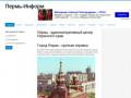 Товары и услуги в Перми (Россия, Пермский край, Пермь)