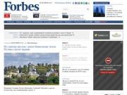 Forbes.ru - актуальные новости