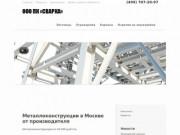 Покраска металлических конструкций. Звоните! (Россия, Нижегородская область, Нижний Новгород)