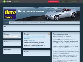 Интернет магазин Автоточка