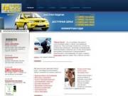 НОВОЕ ТАКСИ - 725-9595, 641-7878. Круглосуточный заказ такси в Митино