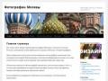 Фотографии Москвы | Фотографии Москвы и Золотого кольца России