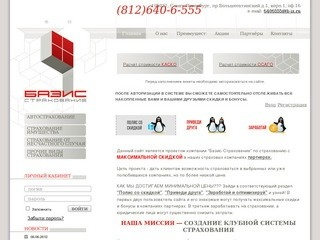 Все виды страхования в Санкт-Петербурге - купить КАСКО, ОСАГО