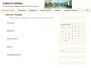 НОВОСТИ КИРОВА | Последние новости Кирова и Кировской области на сегодня