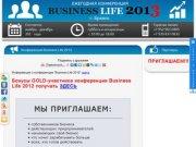 Бизнес-конференция г. Брянск | BUSINESS LIFE 2013