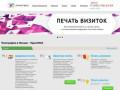 Типография офсетной печати (Россия, Московская область, Москва)