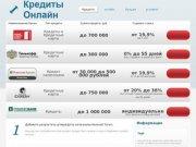 Кредитны наличными нижний тагил | post-credit.ru