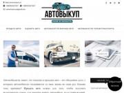 Автовыкуп транспорта. Выукп авто (Украина, Киевская область, Киев)