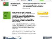 Недвижимость в Абхазии