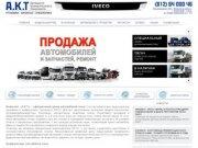 «А.К.Т.» - официальный дилер Iveco (ИВЕКО) в Санкт-Петербурге