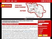 Грузоперевозки в Серпухове и Серпуховском районе.  Перевозка грузов