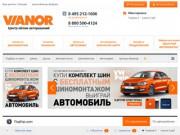 Сеть центров «Вианор» предлагает широкий выбор шин и дисков от ведущих мировых производителей и сервис премиум-класса (Россия, Московская область, Москва)