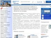 Регион-Иваново, изготовление и продажа металлической мебели (Россия, Ивановская область, Иваново)