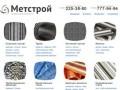 Компания ООО «МЕТСТРОЙ» — арматура, круги, листы, трубы, балки, уголки, швеллера, квадраты, полосы.