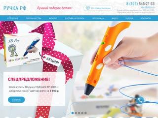 Купить 3D ручку в Москве