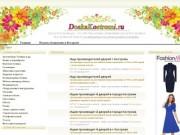 doskakostromi.ru - бесплатные объявления Костромы без регистрации и удаления. (Россия, Костромская область, Кострома)