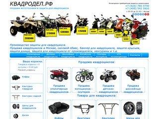 Квадродел | Защита для квадроцикла | Силовой обвес на квадроцикл