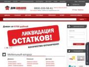 Заказать мебель в Черкесске по низкой цене - Дом Диванов