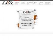Рекламное агентство Индиго, Железногорск, Реклама
