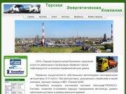 Тарская энергетическая компания, ТЭК, ТЕК