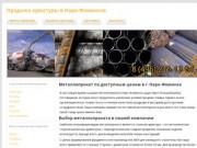 Арматура по доступным ценам в г. Наро-Фоминск: купить металлопрокат от надежных поставщиков