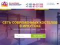 3matreshki.ru — Сеть мини-отелей и хостелов Три Матрешки в Иркутске. | Хостел в Иркутске &quot