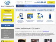 Ремонт холодильников во Владивостоке на дому от частного мастера. (Россия, Приморский край, Владивосток)