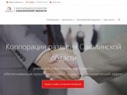 Главная | Корпорация развития Сахалинской области