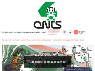 интернет магазин по продаже качественных муравьиных ферм собственного производства, брэнд 4ants (Россия, Московская область, Москва)