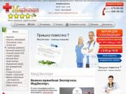 Военно-врачебная Экспертиза МедЭксперт, Санкт-Петербург
