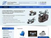 УРАЛГИДРОМАШ - гидравлическое, пневматическое, фильтрующе-смазочное оборудование. Удобно, надёжно, оперативно. (Россия, Челябинская область, Челябинск)
