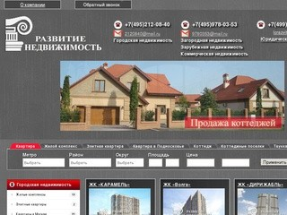Недвижимость в Москве от квартиры