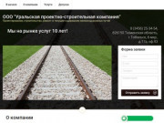 Проектирование Строительство Ремонт Текущее содержание железнодорожных путей ООО Уральская проектно