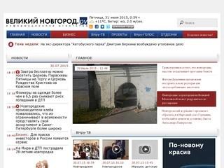 Velikiynovgorod.ru