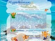 Праздники и отдых в Евпатории, Украина, Лечение, Низкая стоимость, Отдых на море