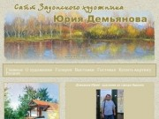 Демьянов Юрий - художник из города Задонск. Купить картину (живопись