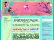 """ООО """"Центр косметики """"ИЗКИС"""" - реализация китайской косметики в г. Омске"""
