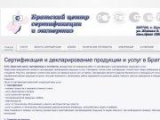Сертификация и декларирование продукции и услуг в Братске