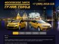 """Такси «ГуляйГород» - круглосуточный заказ такси в москве, услуга """"трезвый водитель"""""""