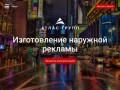 Фирма наружной рекламы. Тел. 8 (499) 380-72-03. (Россия, Нижегородская область, Нижний Новгород)