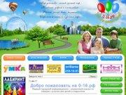 Информационно-справочное издание Все для наших детей! Товары для детей