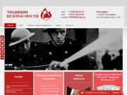 Приветствуем Вас на сайте компании Традиции безопасности! Оказываем широкий спектр услуг в области пожарной безопасности в городе Санкт-Петербург. Сотрудничаем с государственным строительным надзором и другими организациями. (Россия, Ленинградская область, Санкт-Петербург)