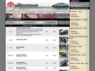 Автояпония - Начало (каталог машин) - японские автомобили, японские авто
