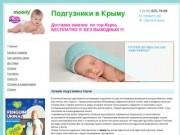 Подгузники в Керчи - Лучшие товары и услуги в Интернете
